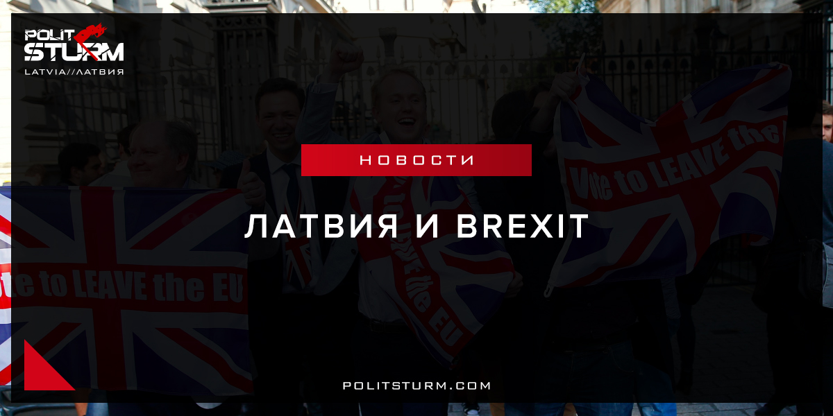 Латвия и Brexit