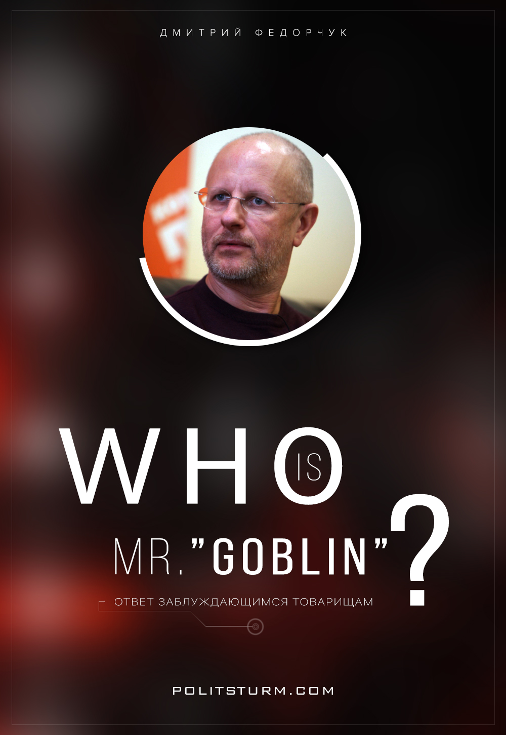 Who is mr. «Goblin»?